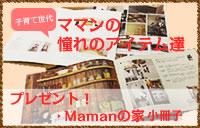 ママンの家 小冊子プレゼント
