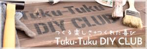 tuku-tuku DIY クラブ