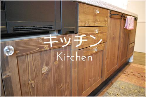 カントリー調 ママンの家 キッチン