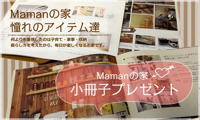 ママンの家小冊子プレゼント