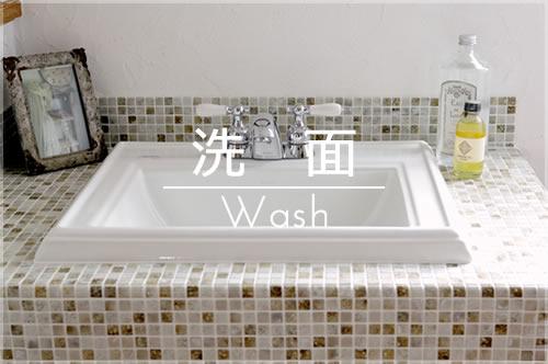 カントリー調 ママンの家 洗面台